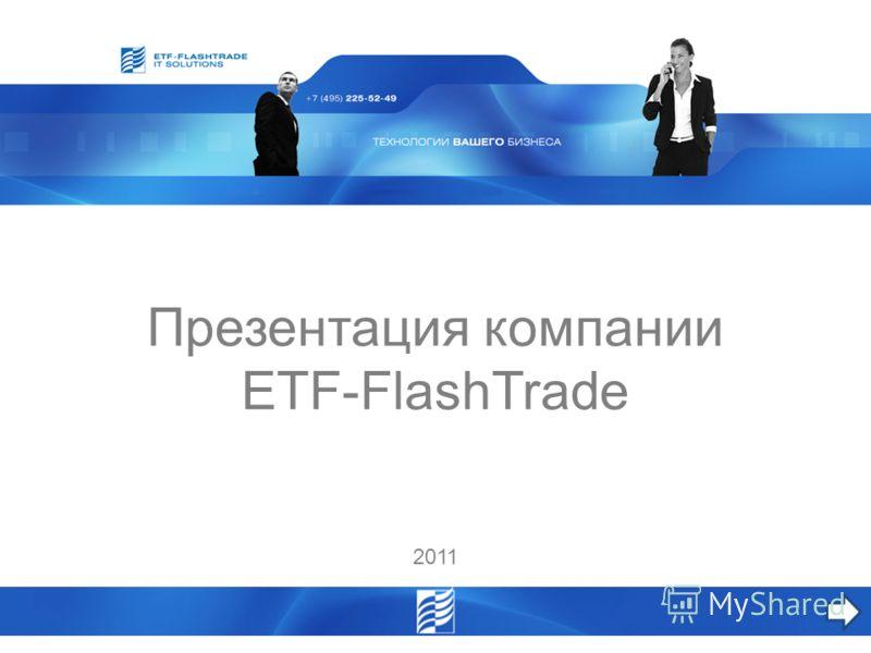 Презентация компании ETF-FlashTrade 2011