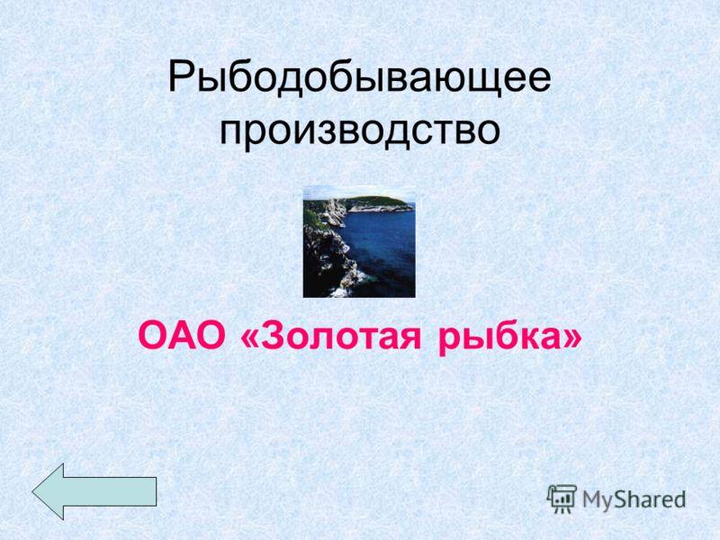 Рыбодобывающее производство ОАО «Золотая рыбка»