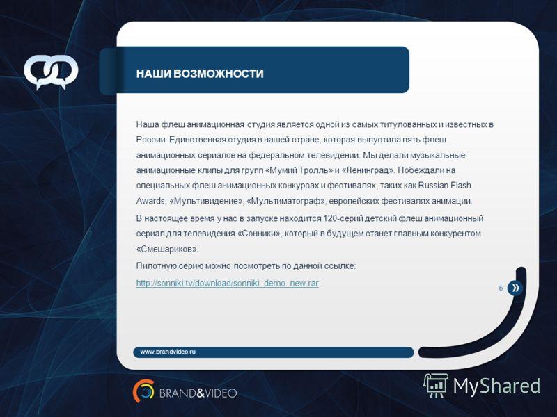 НАШИ ВОЗМОЖНОСТИ Наша флеш анимационная студия является одной из самых титулованных и известных в России. Единственная студия в нашей стране, которая выпустила пять флеш анимационных сериалов на федеральном телевидении. Мы делали музыкальные анимацио