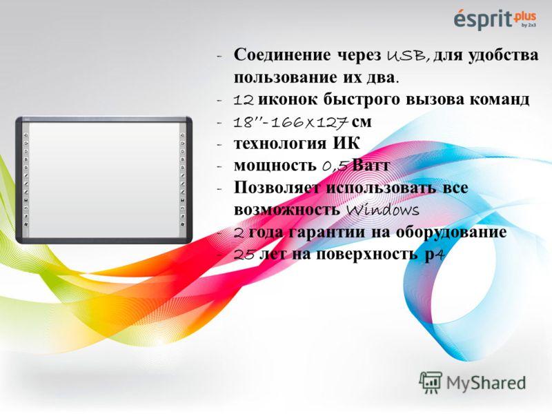 - Соединение через USB, для удобства пользование их два. -12 иконок быстрого вызова команд -18- 166 x 127 см - технология ИК - мощность 0,5 Ватт - Позволяет использовать все возможность Windows -2 года гарантии на оборудование -25 лет на поверхность
