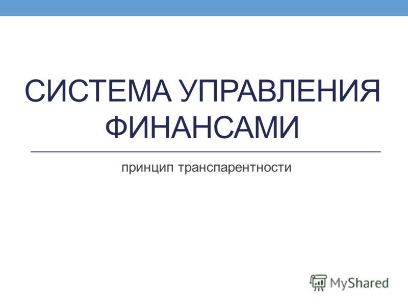 СИСТЕМА УПРАВЛЕНИЯ ФИНАНСАМИ принцип транспарентности