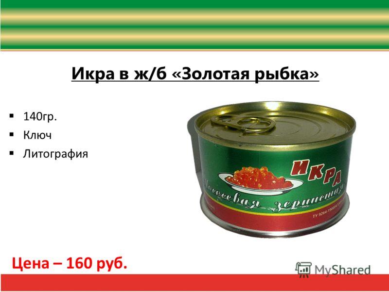 Икра в ж/б «Золотая рыбка» 140гр. Ключ Литография Цена – 160 руб.