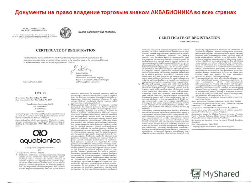 Документы на право владение торговым знаком АКВАБИОНИКА во всех странах