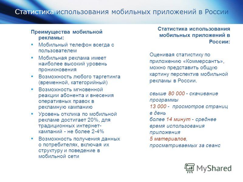 Статистика использования мобильных приложений в России Преимущества мобильной рекламы: Мобильный телефон всегда с пользователем Мобильная реклама имеет наиболее высокий уровень проникновения Возможность любого таргетинга (временной, категорийный) Воз
