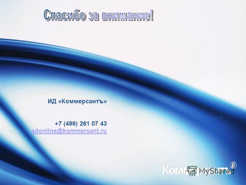 ИД «Коммерсантъ» +7 (499) 261 07 43 adonline@kommersant.ru adonline@kommersant.ru