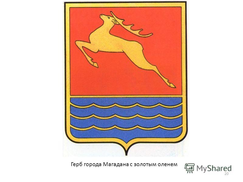 Герб города Магадана с золотым оленем 20