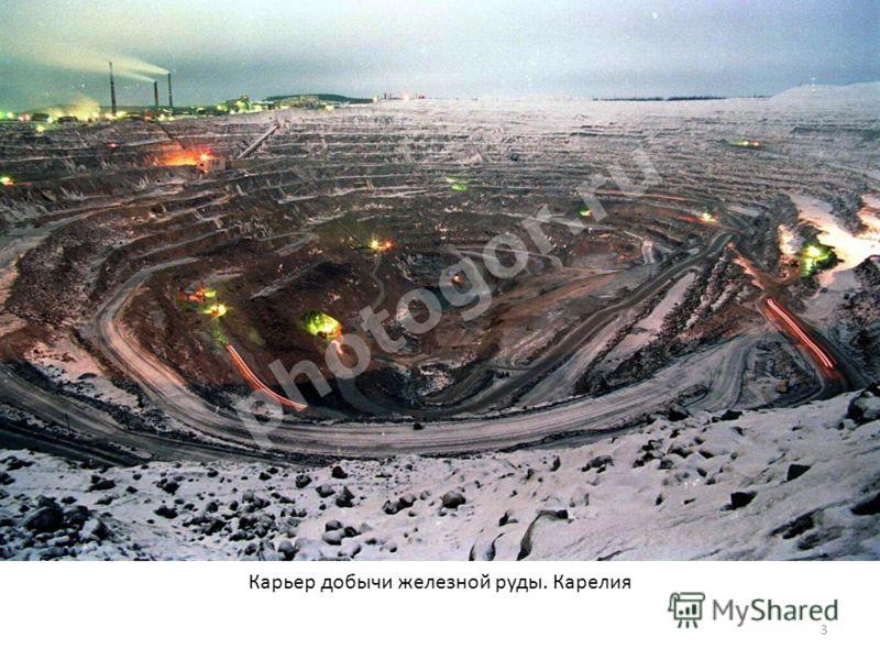 Карьер добычи железной руды. Карелия 3
