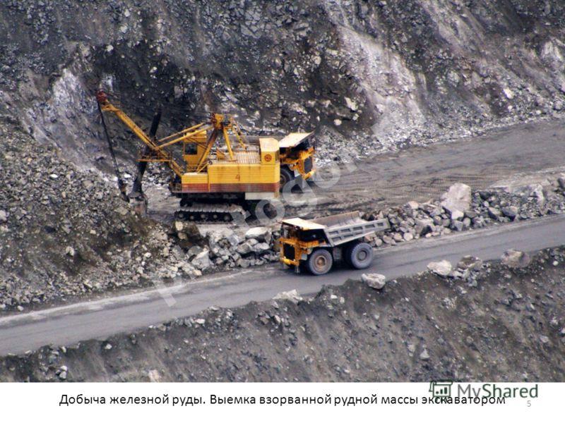Добыча железной руды. Выемка взорванной рудной массы экскаватором 5