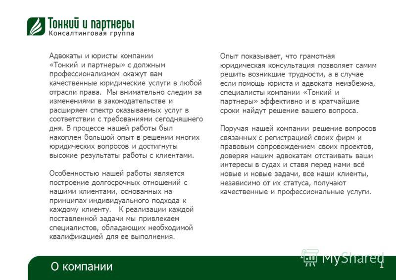 ВАШ НАДЕЖНЫЙ ПРАВОВОЙ ПАРТНЕР www.tonkiy-partners.ru