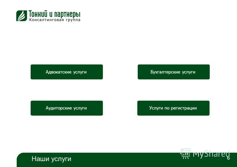 5 Миссия и цели компании Миссией Консалтинговой группы «Тонкий и партнеры» является содействие успешному развитию малого и среднего бизнеса в России за счет предоставления комплекса профессиональных юридических, бухгалтерских и аудиторских услуг в ра