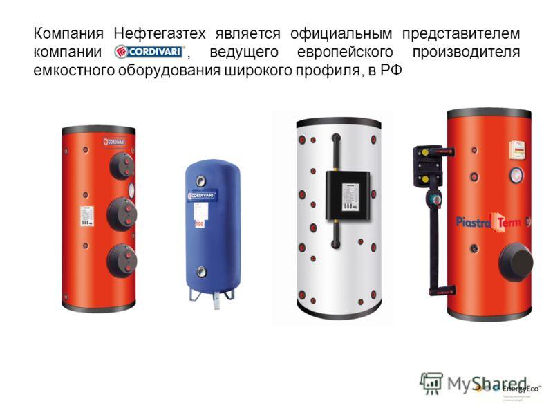Компания Нефтегазтех является официальным представителем компании Cordivari,, ведущего европейского производителя емкостного оборудования широкого профиля, в РФ