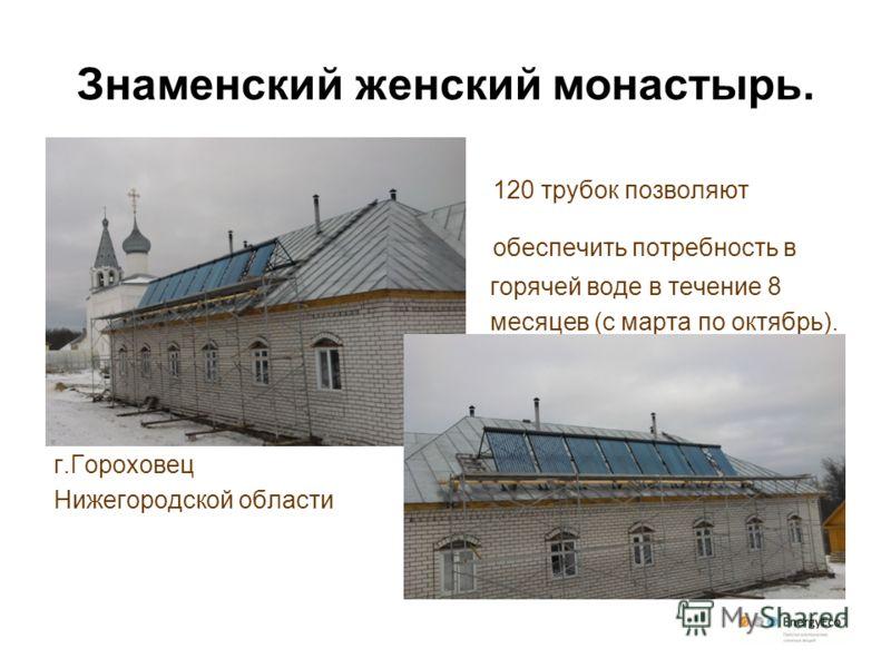 Знаменский женский монастырь. 120 трубок позволяют обеспечить потребность в горячей воде в течение 8 месяцев (с марта по октябрь). г.Гороховец Нижегородской области
