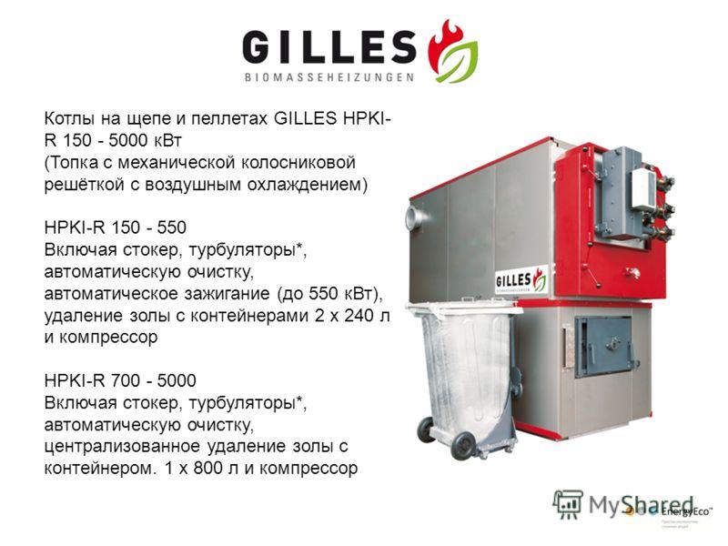 Котлы на щепе и пеллетах GILLES HPKI- R 150 - 5000 кВт (Топка с механической колосниковой решёткой с воздушным охлаждением) HPKI-R 150 - 550 Включая стокер, турбуляторы*, автоматическую очистку, автоматическое зажигание (до 550 кВт), удаление золы с