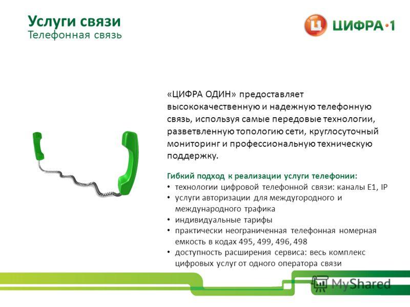 «ЦИФРА ОДИН» предоставляет высококачественную и надежную телефонную связь, используя самые передовые технологии, разветвленную топологию сети, круглосуточный мониторинг и профессиональную техническую поддержку. Гибкий подход к реализации услуги телеф