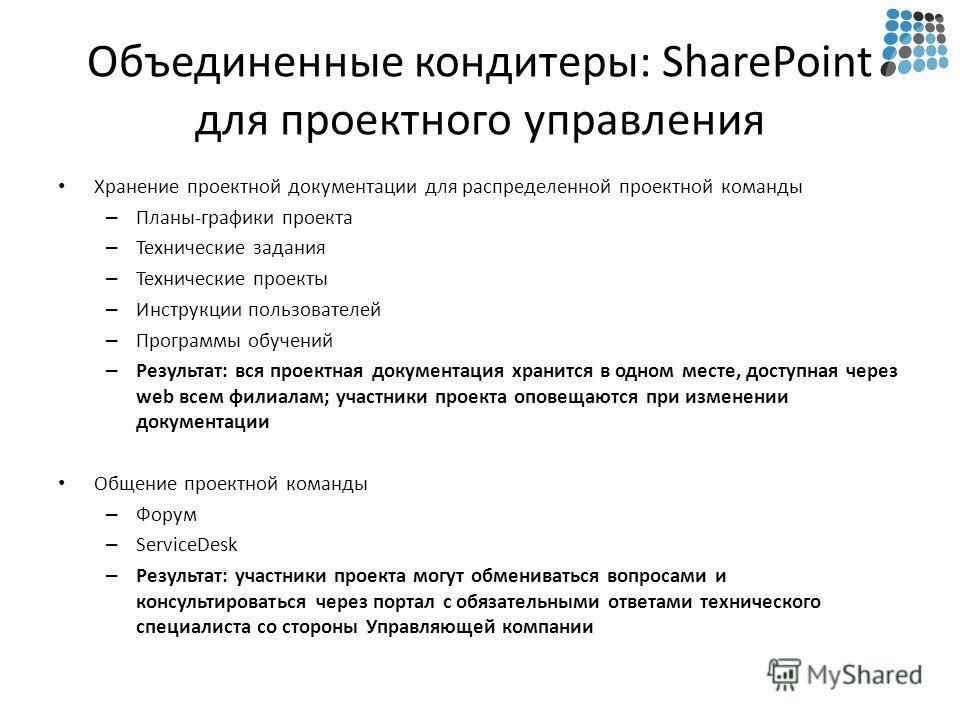 Объединенные кондитеры: SharePoint для проектного управления Хранение проектной документации для распределенной проектной команды – Планы-графики проекта – Технические задания – Технические проекты – Инструкции пользователей – Программы обучений – Ре