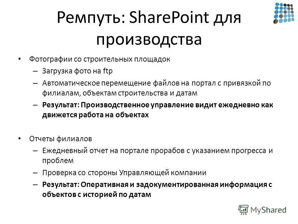 Ремпуть: SharePoint для производства Фотографии со строительных площадок – Загрузка фото на ftp – Автоматическое перемещение файлов на портал с привязкой по филиалам, объектам строительства и датам – Результат: Производственное управление видит ежедн