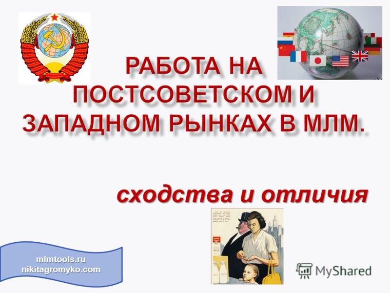 сходства и отличия mlmtools.ru nikitagromyko.com