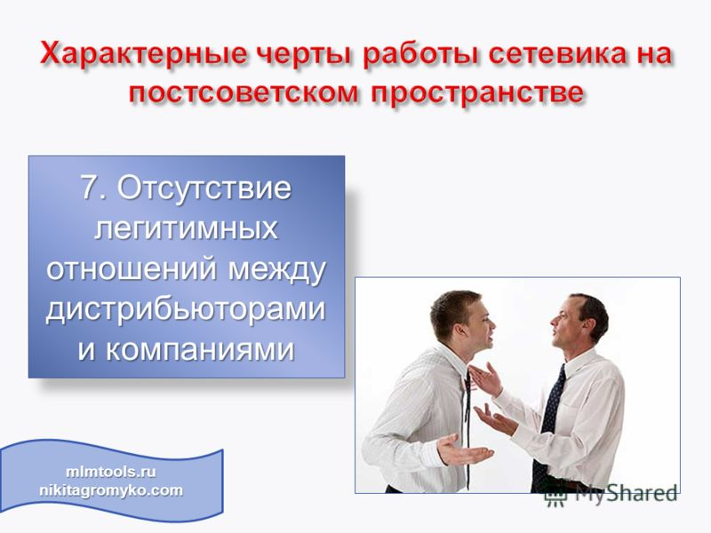 7. Отсутствие легитимных отношений между дистрибьюторами и компаниями mlmtools.ru nikitagromyko.com