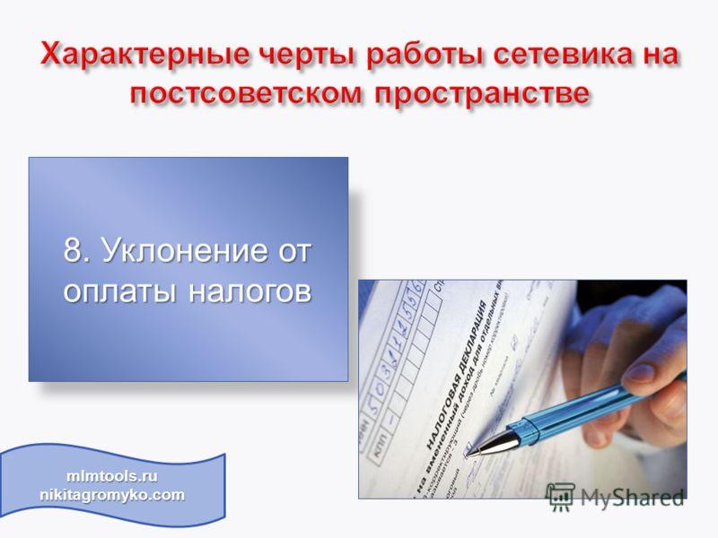 8. Уклонение от оплаты налогов mlmtools.ru nikitagromyko.com