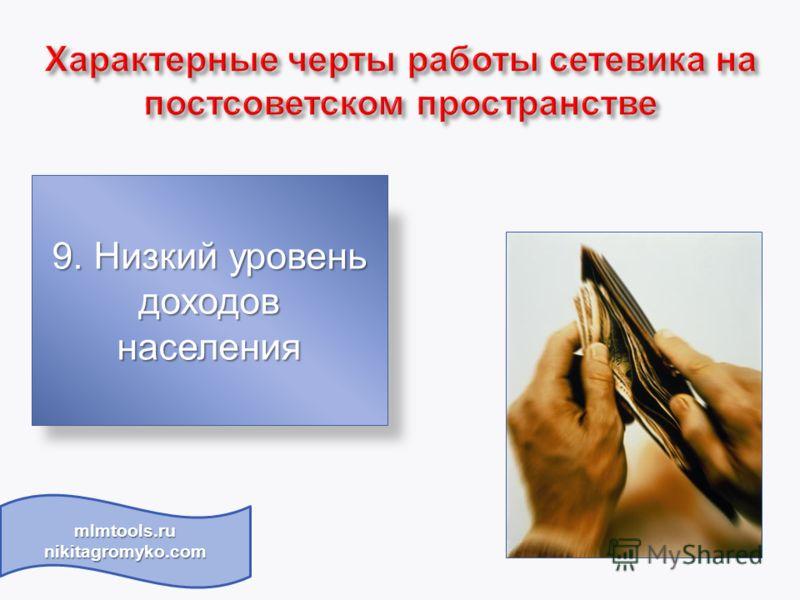 9. Низкий уровень доходов населения mlmtools.ru nikitagromyko.com