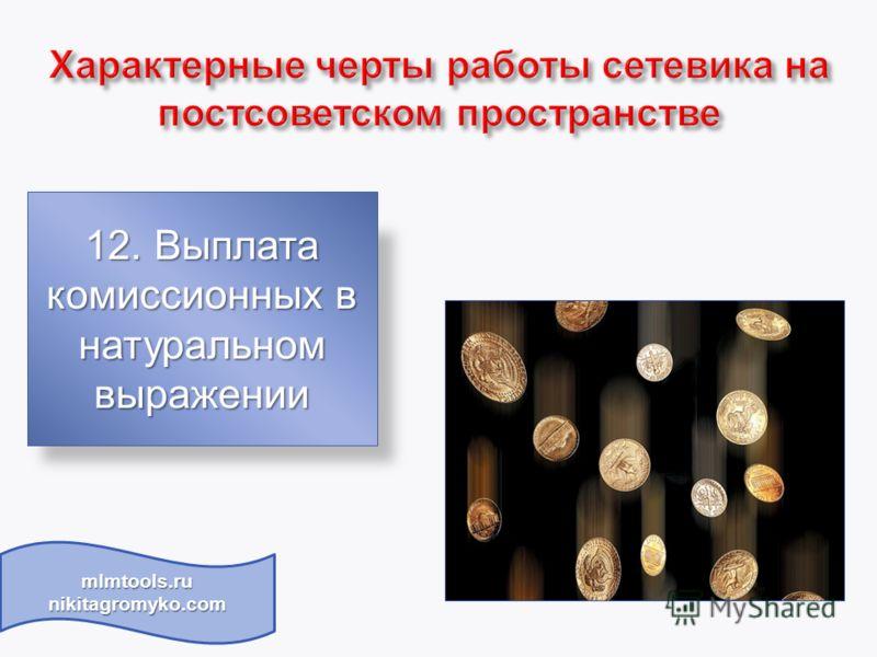 12. Выплата комиссионных в натуральном выражении mlmtools.ru nikitagromyko.com