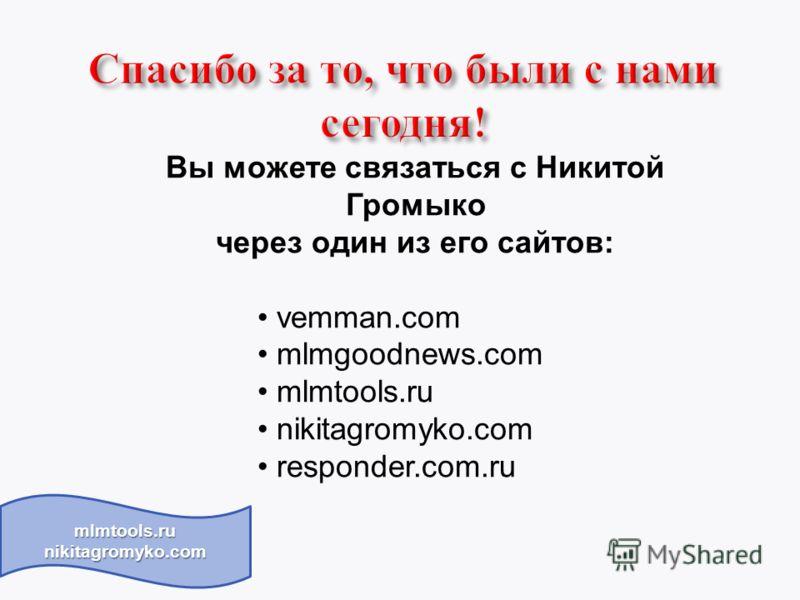 Вы можете связаться с Никитой Громыко через один из его сайтов: vemman.com mlmgoodnews.com mlmtools.ru nikitagromyko.com responder.com.ru mlmtools.ru nikitagromyko.com