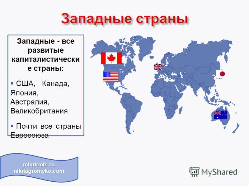 Западные - все развитые капиталистически е страны: США, Канада, Япония, Австралия, Великобритания Почти все страны Евросоюза mlmtools.ru nikitagromyko.com