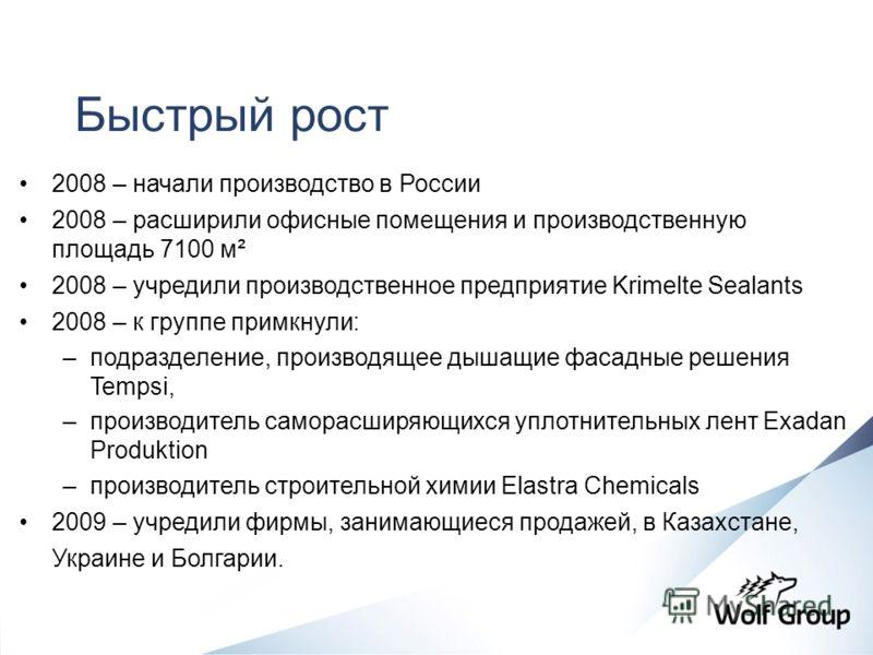 Быстрый рост 2008 – начали производство в России 2008 – расширили офисные помещения и производственную площадь 7100 м² 2008 – учредили производственное предприятие Krimelte Sealants 2008 – к группе примкнули: –подразделение, производящее дышащие фаса