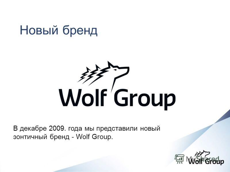 Новый бренд В декабре 2009. года мы представили новый зонтичный бренд - Wolf Group.