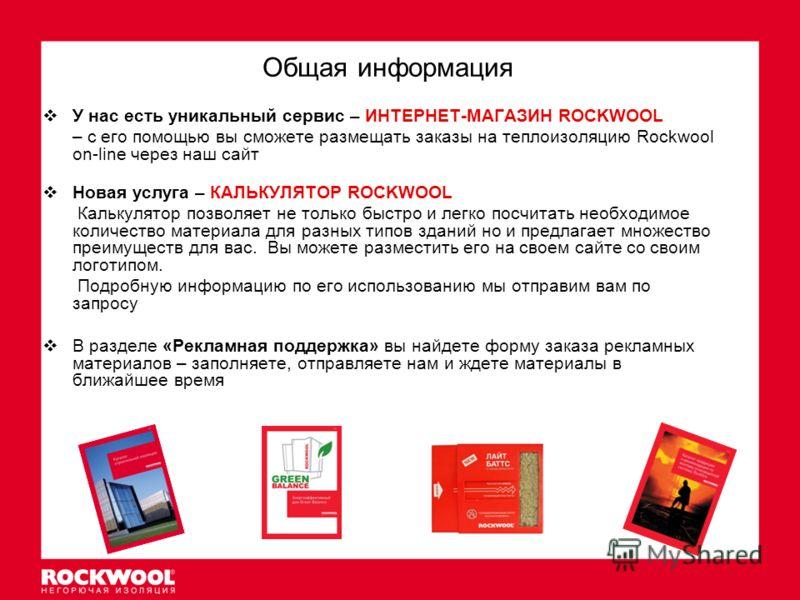 Общая информация У нас есть уникальный сервис – ИНТЕРНЕТ-МАГАЗИН ROCKWOOL – с его помощью вы сможете размещать заказы на теплоизоляцию Rockwool on-line через наш сайт Новая услуга – КАЛЬКУЛЯТОР ROCKWOOL Калькулятор позволяет не только быстро и легко