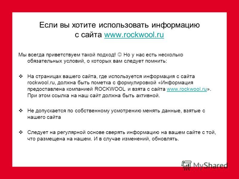 Если вы хотите использовать информацию с сайта www.rockwool.ruwww.rockwool.ru Мы всегда приветствуем такой подход! Но у нас есть несколько обязательных условий, о которых вам следует помнить: На страницах вашего сайта, где используется информация с с