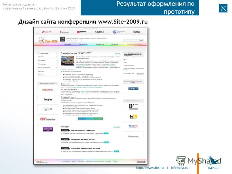 Техническое задание – краеугольный камень разработки. 25 июня 2009 Результат оформления по прототипу Дизайн сайта конференции www.Site-2009.ru