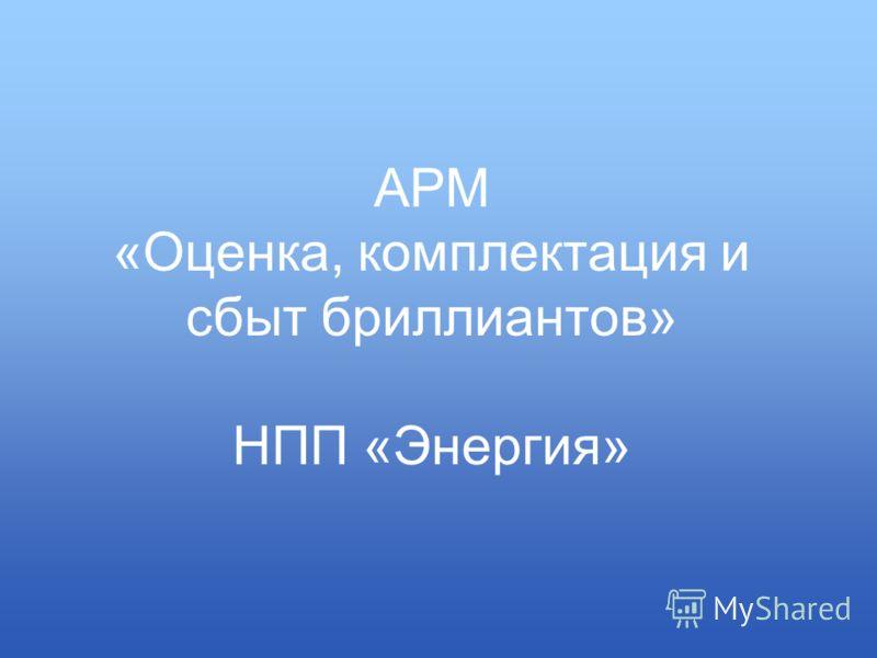 АРМ «Оценка, комплектация и сбыт бриллиантов» НПП «Энергия»