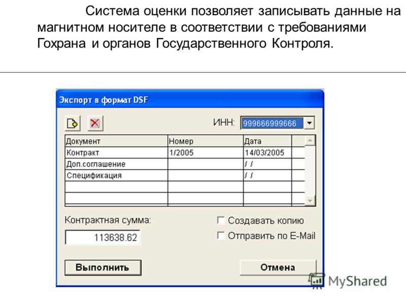 Система оценки позволяет записывать данные на магнитном носителе в соответствии с требованиями Гохрана и органов Государственного Контроля.