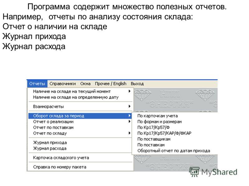 Программа содержит множество полезных отчетов. Например, отчеты по анализу состояния склада: Отчет о наличии на складе Журнал прихода Журнал расхода