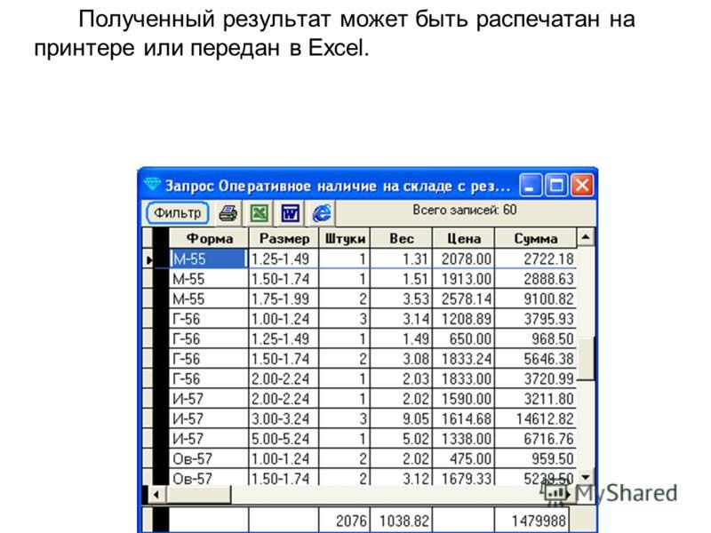 Полученный результат может быть распечатан на принтере или передан в Excel.