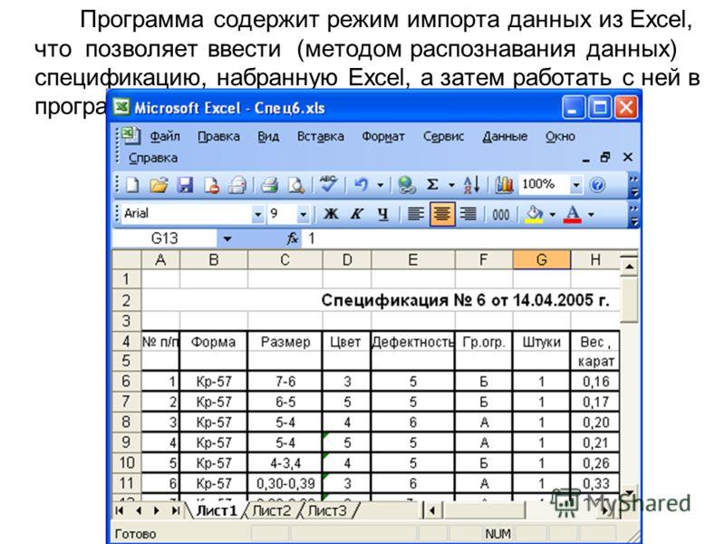 Программа содержит режим импорта данных из Excel, что позволяет ввести (методом распознавания данных) спецификацию, набранную Excel, а затем работать с ней в программе.