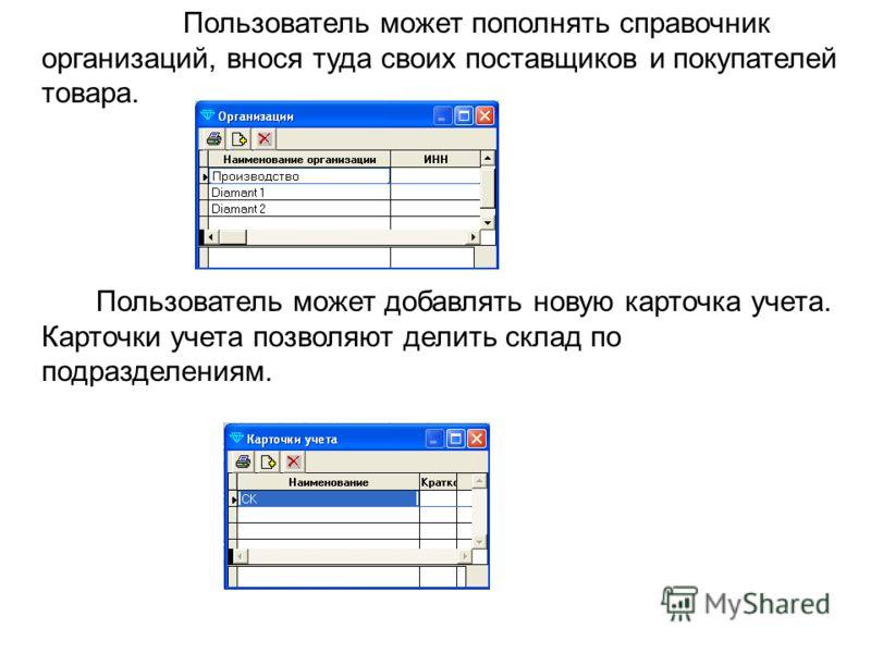 Пользователь может добавлять новую карточка учета. Карточки учета позволяют делить склад по подразделениям. Пользователь может пополнять справочник организаций, внося туда своих поставщиков и покупателей товара.