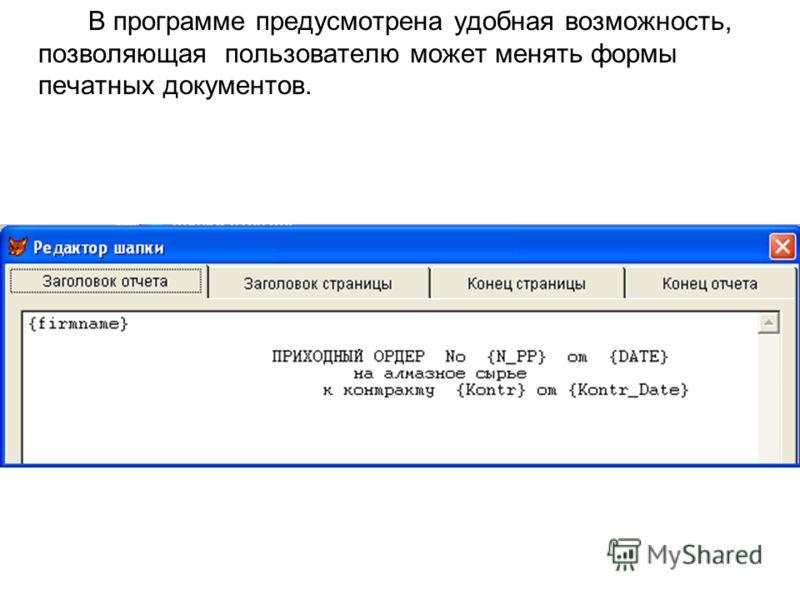 В программе предусмотрена удобная возможность, позволяющая пользователю может менять формы печатных документов.