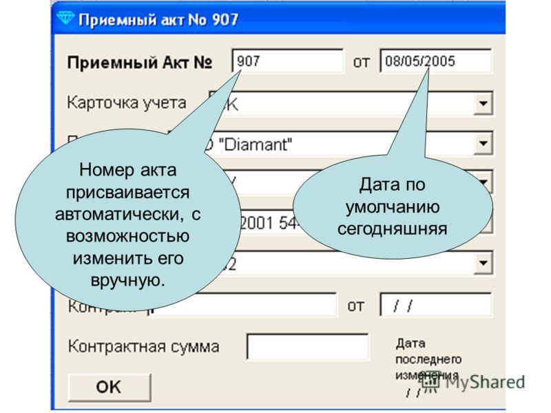 Номер акта присваивается автоматически, с возможностью изменить его вручную. Дата по умолчанию сегодняшняя