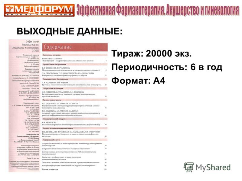 ВЫХОДНЫЕ ДАННЫЕ: Тираж: 20000 экз. Периодичность: 6 в год Формат: А4