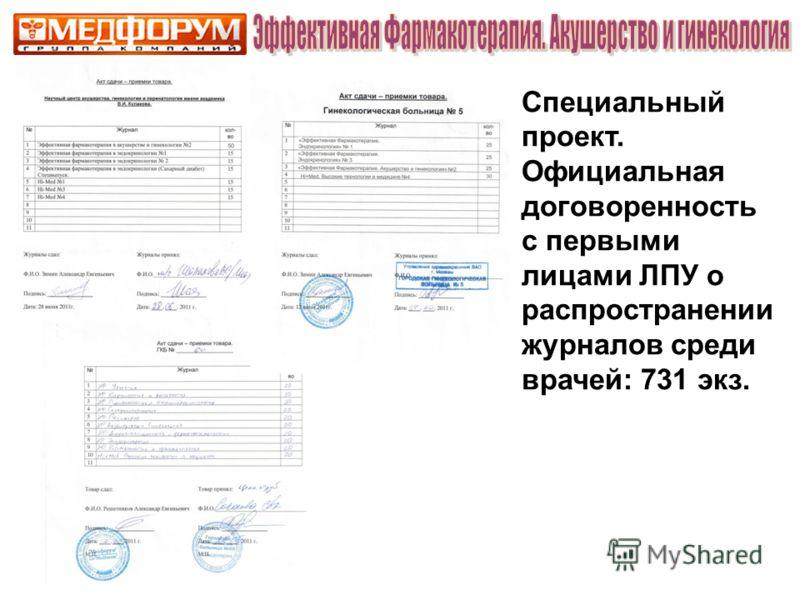 Специальный проект. Официальная договоренность с первыми лицами ЛПУ о распространении журналов среди врачей: 731 экз.