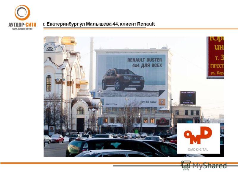 г. Екатеринбург ул Малышева 44, клиент Renault