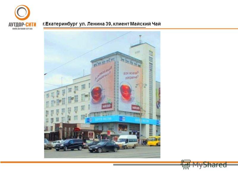 г.Екатеринбург ул. Ленина 39, клиент Майский Чай