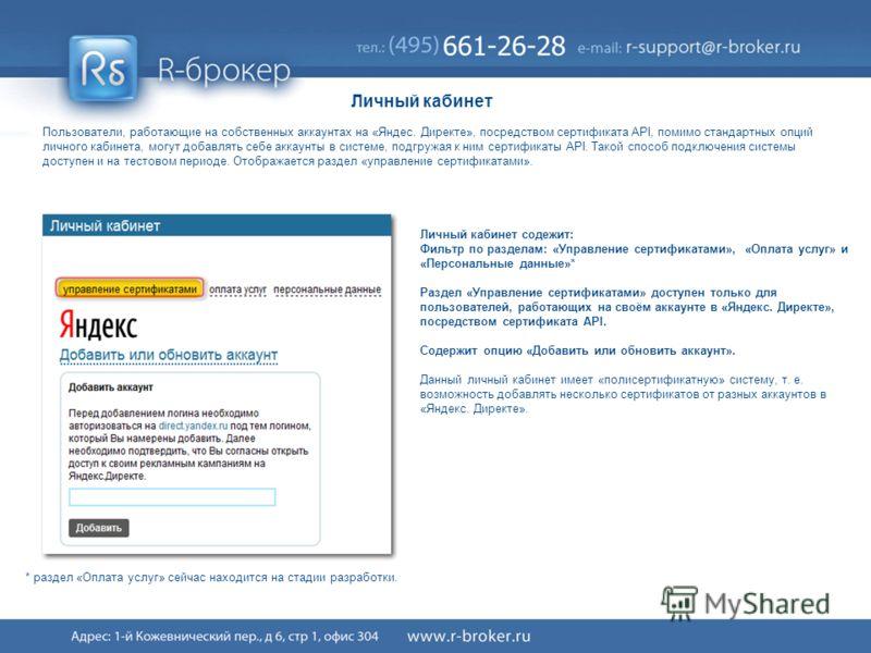 Cервис R-broker ® 10/41 Личный кабинет Пользователи, работающие на собственных аккаунтах на «Яндес. Директе», посредством сертификата API, помимо стандартных опций личного кабинета, могут добавлять себе аккаунты в системе, подгружая к ним сертификаты