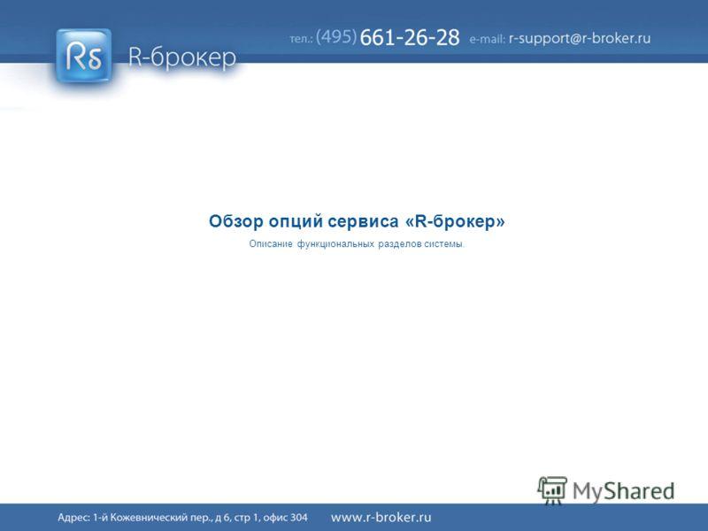 Cервис R-broker ® 13/41 Обзор опций сервиса «R-брокер» Описание функциональных разделов системы.