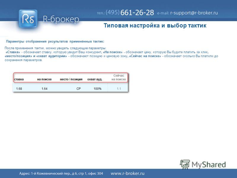 Cервис R-broker ® 28/41 После применения тактик, можно увидеть следующие параметры: «Ставка» - обозначает ставку, которую увидит Ваш конкурент, «На поиске» - обозначает цену, которую Вы будите платить за клик, «место/позиция» и «охват аудитории» - об