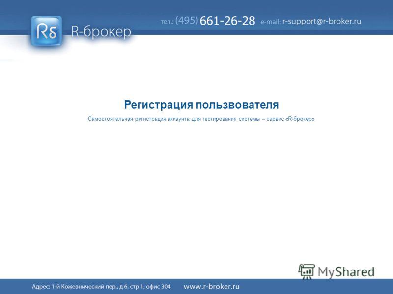 Cервис R-broker ® 3/41 Регистрация пользвователя Самостоятельная регистрация аккаунта для тестирования системы – сервис «R-брокер»