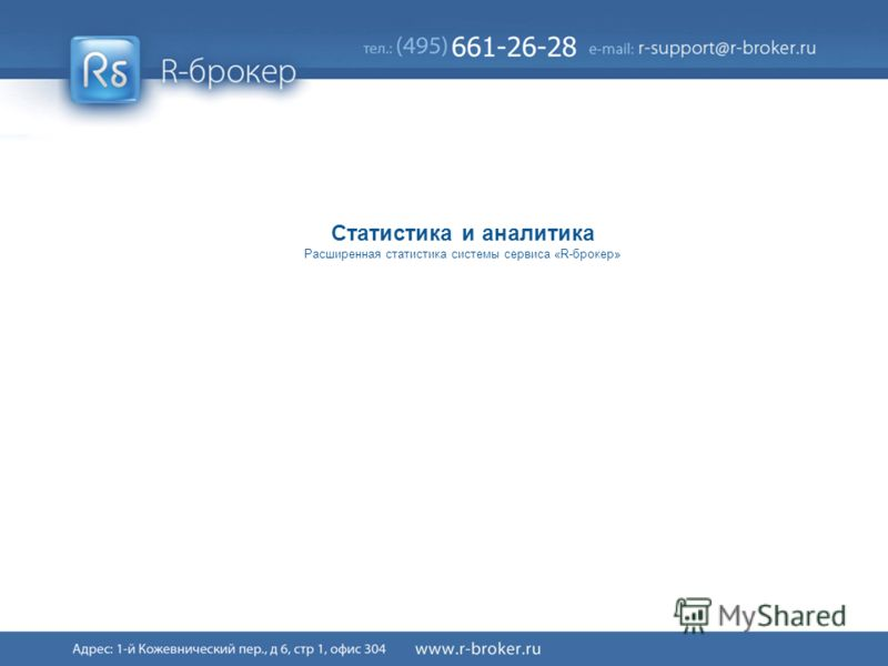 Cервис R-broker ® 38/41 Статистика и аналитика Расширенная статистика системы сервиса «R-брокер»