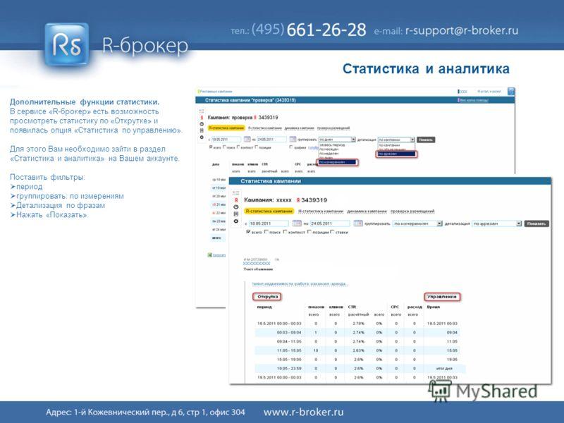 Cервис R-broker ® 40/41 Дополнительные функции статистики. В сервисе «R-брокер» есть возможность просмотреть статистику по «Открутке» и появилась опция «Статистика по управлению». Для этого Вам необходимо зайти в раздел «Статистика и аналитика» на Ва
